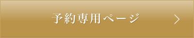 港区南青山のエステサロンRyuru(リュール)の予約専用ページ。