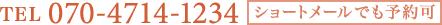 港区南青山のエステサロンRyuru(リュール)の電話番号。